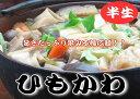 群馬の郷土料理【送料無料】ひもかわ(半生)特製の幅広麺!