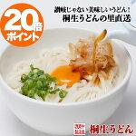 桐生うどん半生麺270g×3袋めんつゆ付お手軽セットあす楽送料無料KT-3