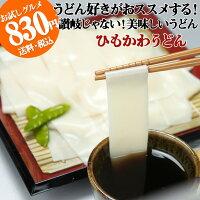ひもかわうどん帯麺170g×3袋濃縮つゆ6人前メール便送料無料3セット以上で宅配便うどん多加水麺
