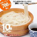 地粉を使った桐生うどん270g×2【RCP】半生麺お試し地粉製麺所直送