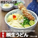 桐生うどん麺130g×5袋1人前小袋入り選べるA/Bセット【メール便送料無料】【RCP】