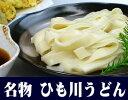 桐生の名物の一つ!薄く平たい特製麺上州特選 ひも川(乾麺)20袋入り