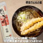 ひも川うどん(帯麺)10袋と上州吾妻そば10袋コラボセット
