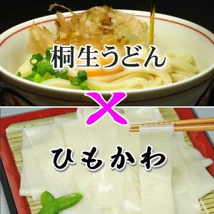 桐生名物の2種類 うどん 堪能!【送料無料】 地粉を使った 桐生うどん2袋 + ひもかわ(帯麺)2...