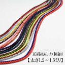 正絹組紐 A(極細)【太さ1.2〜1.5