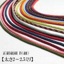 正絹組紐 B(細)【太さ2〜2.5ミリ】