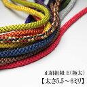 正絹組紐 E(極太)【太さ5.5〜6ミリ