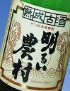 熟成古酒・明るい農村1800ml【贈り物・限定商品】【鹿児島】【古酒】【芋焼酎】【明るい農村】