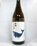 酔鯨特別純米酒しぼりたて生酒1800ml【新酒・期間限定入荷】【日本酒】【高知】【酔鯨酒造】