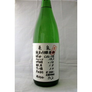 Japanese sake with high fragrance, sourness and sweet and sour taste Kamezumi Junmai Ginjo Hara Sake CEL 24 Sake 1800ml [Introduced in Ariyoshi's program] [Kamezumi Sake Brewing] [Popular Products] [Sake] [Kochi] [Gift] [Father's Day]