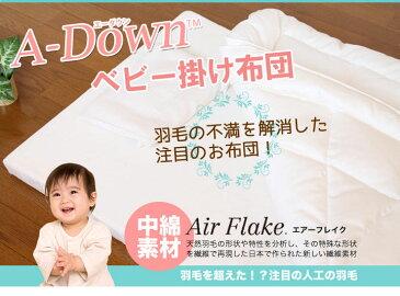 夢の人工羽毛 A-Down(エーダウン)ベビー掛け布団【日本製】丸洗いOK!羽毛の不満を解消した快適・清潔人工羽毛ベビーふとん。