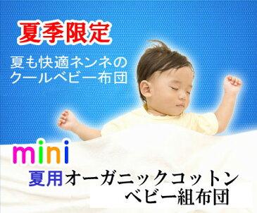 夏用ミニベビー布団セット【オーガニックコットン】《選べるカバー》【日本製】