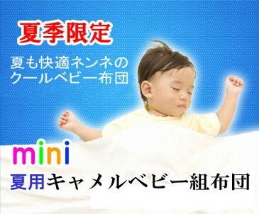 夏用ミニベビー布団セット【キャメル】《選べるカバー》【日本製】