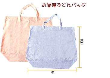 お昼寝布団バッグ【日本製】保育園・幼稚園お昼寝布団バッグ
