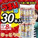 うまい棒 30本 駄菓子 納豆味幼稚園 祭り 景品 子供会 縁日の商品画像