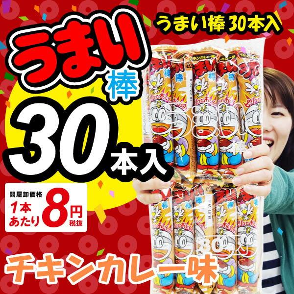 うまい棒 30本 駄菓子 チキンカレー味