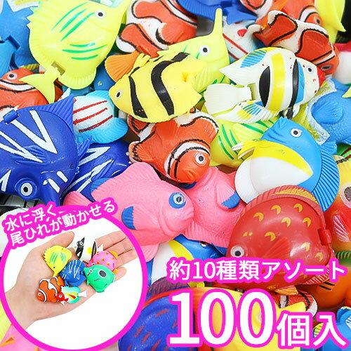 人形すくい ミニ熱帯魚 ( 税別\16.5×100個 )幼稚園 祭り 景品 子供会 縁日