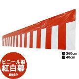 ビニール 紅白幕 ( 1枚 )正月 初詣 祭り 景品 縁日 ひな祭り