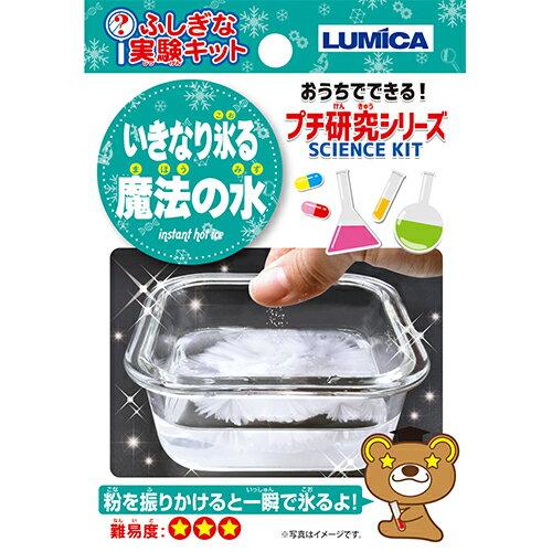 ふしぎな実験キットいきなり凍る魔法の水(税別\78×12個)