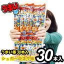うまい棒 30本 駄菓子 シュガーラスク味幼稚園 祭り 景品 子供会 縁日の商品画像