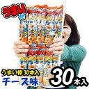 うまい棒 30本 駄菓子 チーズ味幼稚園 祭り 景品 子供会 縁日の商品画像