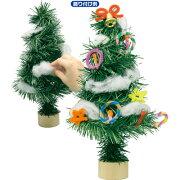 クリスマスツリー イベント ノベルティ キッシーズ