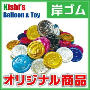 キラピカコイン(税別10円×100枚入)