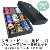 クラフトビール(地ビール)ハッピーアソート9種セット350ml缶×9本(化粧箱)
