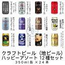 クラフトビール(地ビール) ハッピーアソート12種セット 350ml缶×24本(1ケース) 【エチゴビール】【新潟麦酒】【よなよなエール】【COEDO】
