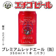 柑橘系の上品な香り、しっかりとした苦味がお楽しみいただけます。エチゴビール プレミアムレ...