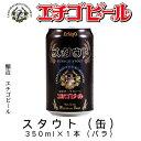 エチゴビール スタウト(缶) 350ml×1本(バラ) 【黒ビール】【ブラック】【BLACK】【地ビール】【クラフトビール】【Craft Beer】【Local Beer】【Microbrewery】