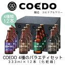 COEDO 3種のバラエティセット 333ml×10本(化粧...
