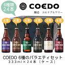 COEDO 5種のバラエティセット 333ml×24本(ケー...