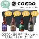 COEDO 3種のバラエティセット 333ml×24本(ケー...
