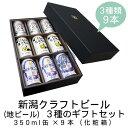 新潟クラフトビール(地ビール) 3種のギフトセット 350m...