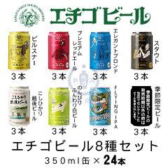 エチゴビール(缶)の全種類が味わえる当店オリジナルの飲み比べセット(8種類24本)です。【30%...