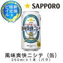 新潟限定ビイル 風味爽快ニシテ(缶) 350ml×1本(バラ...