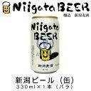 新潟ビール(缶) 330ml 1本(バラ) 【新潟麦酒】【新...
