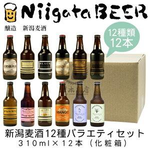 国内初「瓶内醸造製法」の「新潟麦酒」からオリジナリティ溢れるクラフトビール(地ビール)を集...