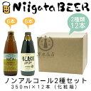 新潟麦酒のノンアルコールビール2種セット 350ml×12本(化粧箱入り) 【新潟ビール】【NiigataBEER】【NON ALCHOL】【BLACK ZERO ZERO】【地ビール】【クラフトビール】【Craft Beer】