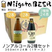 新潟麦酒のノンアルコールビール2種セット 350ml×24本(1ケース)【新潟ビール】【NiigataBEER】【NON ALCHOL】【BLACK ZERO ZERO】【地ビール】【クラフトビール】【Craft Beer】