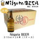 NiigataBEER310ml×24本(1ケース)【新潟麦酒】【新潟ビール】【NiigataBEER】【地ビール】【クラフトビール】【Craft Beer】【まとめ買い】