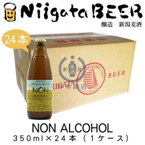 アルコール ビールテイスト NiigataBEER 地ビール クラフト