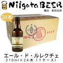 エール・ド・ル・レクチェ 310ml×24本(1ケース) 【ルレクチェ】【Le Lectier】【新潟麦酒】【新潟ビール】【NiigataBEER】【地ビール】【クラフトビール】【Craft Beer】【まとめ買い】