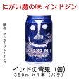 インドの青鬼(缶) 350ml×1本(バラ) 【IPA】【インディアペールエール】【ヤッホーブルーイング】【長野県】【モンドセレクション金賞】【地ビール】【クラフトビール】【Craft Beer】【Local Beer】【Microbrewery】