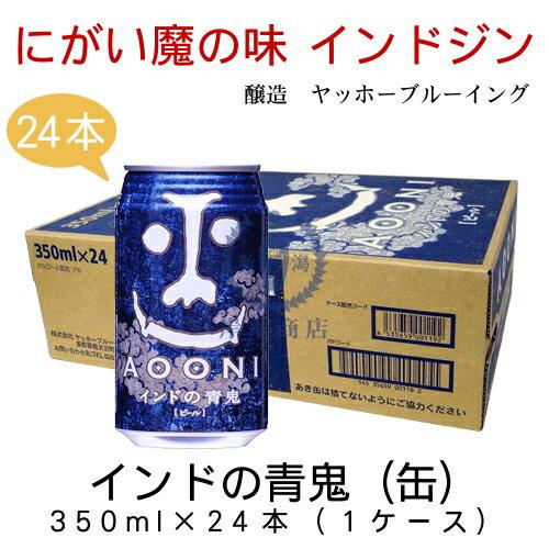 インドの青鬼(缶) 350ml×24本(1ケース) 【IPA】【インディアペールエール】【ヤッホーブルーイング】【長野県】【モンドセレクション金賞】【地ビール】【クラフトビール】【Craft Beer】【Local Beer】【Microbrewery】【まとめ買い】