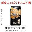 東京ブラック(缶) 350ml×1本(バラ) 【黒ビール】【ヤッホーブルーイング】【長野県】【モンドセレクション金賞】【地ビール】【クラフトビール】【Craft Beer】【Local Beer】【Microbrewery】