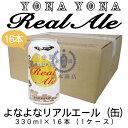 よなよなリアルエール(缶) 330ml×16本(ケース) 【YONAYONA REAL ALE】【ヤッホーブルーイング】【長野県】【モンドセレクション金賞】【地ビール】【クラフトビール】【Craft Beer】【Local Beer】【Microbrewery】【まとめ買い】