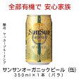 サンサンオーガニックビール(缶) 350ml×1本(バラ) 【ヤッホーブルーイング】【長野県】【モンドセレクション金賞】【地ビール】【クラフトビール】【Craft Beer】【Local Beer】【Microbrewery】