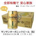サンサンオーガニックビール(缶) 350ml×24本(1ケー...